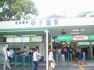 7.甲子園駅.JPG